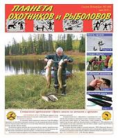 журнал рыбак и охотник